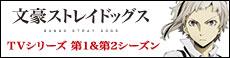 文豪ストレイドッグス TVシリーズ 第1&第2シーズン