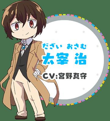 太宰治(CV:宮野真守)