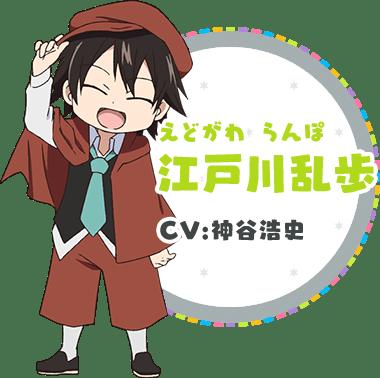 江戸川乱歩(CV:神谷浩史)