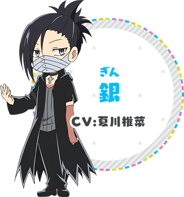 銀(CV:夏川椎菜)