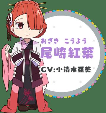 尾崎紅葉(CV:小清水亜美)