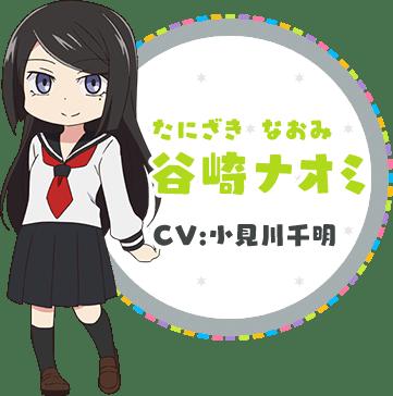 谷崎ナオミ(CV:小見川千明)