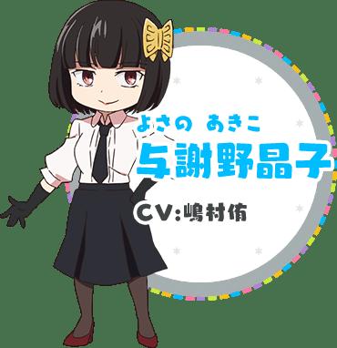 与謝野晶子(CV:嶋村侑)