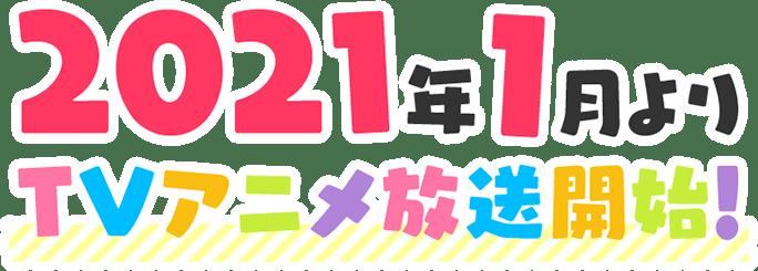 2021年1月よりTVアニメ放送開始!
