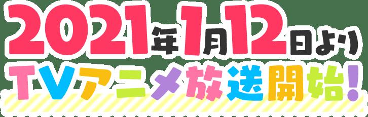 2021年1月12日よりTVアニメ放送開始!