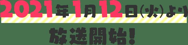 2021年1月12日(火)より放送開始!