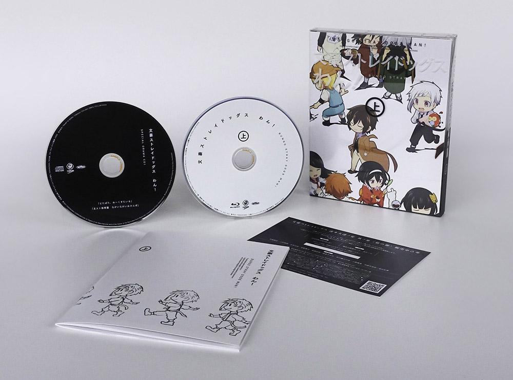 文豪ストレイドッグス わん! 上巻 【Blu-ray&DVD】
