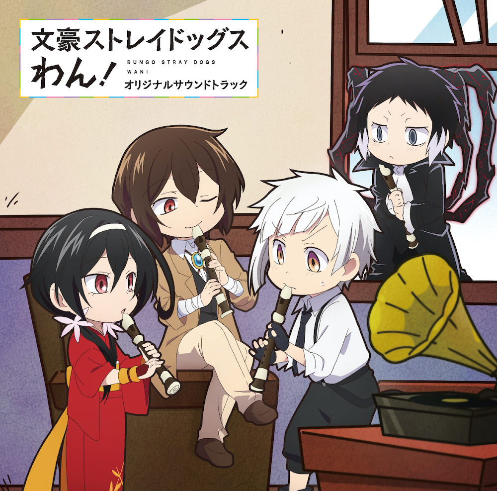 TVアニメ『文豪ストレイドッグス わん!』オリジナルサウンドトラック